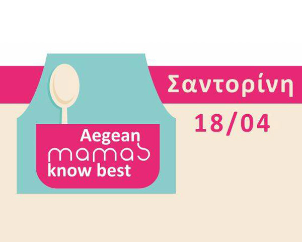Aegean Mamas Know Best